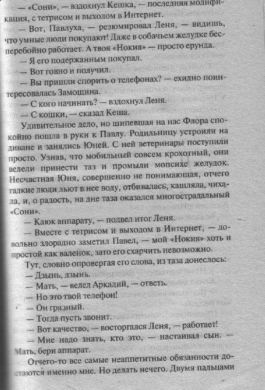 Иллюстрация 1 из 18 для Улыбка 45-го калибра: Роман - Дарья Донцова   Лабиринт - книги. Источник: Rainbow