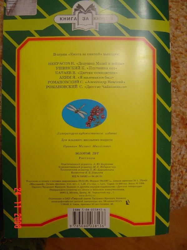 Иллюстрация 1 из 7 для Золотой луг - Михаил Пришвин | Лабиринт - книги. Источник: Анна К.