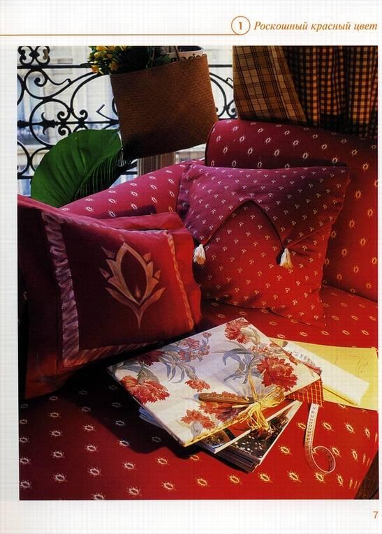 Иллюстрация 1 из 7 для Подушки на любой вкус - Ю. Небукина   Лабиринт - книги. Источник: Panterra