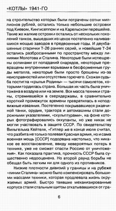 Иллюстрация 1 из 22 для Котлы 1941-го. История ВОВ, которую мы не знали - Алексей Исаев | Лабиринт - книги. Источник: Panterra