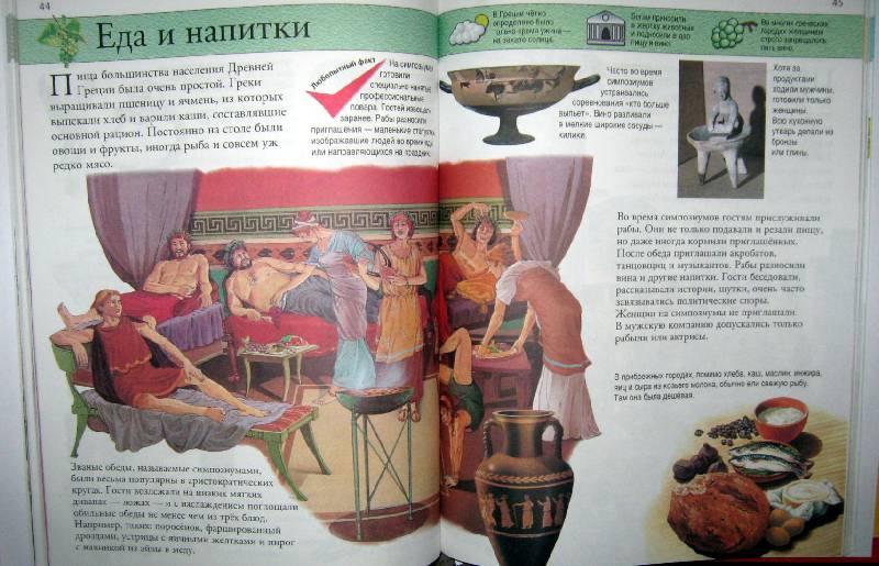 Иллюстрация 1 из 15 для Древние цивилизации. - Тэгхолм, Страуд, Фэррис, Николсон   Лабиринт - книги. Источник: Спанч Боб
