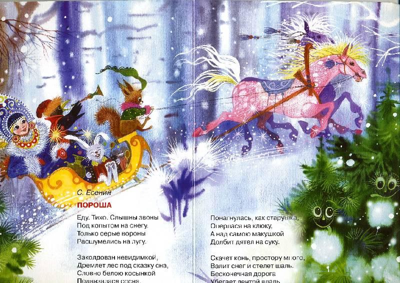 Иллюстрация 1 из 11 для Волшебница-Зима | Лабиринт - книги. Источник: РИВА