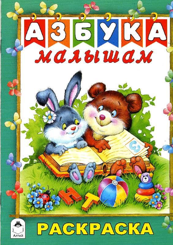 Иллюстрация 1 из 25 для Азбука малышам   Лабиринт - книги. Источник: РИВА