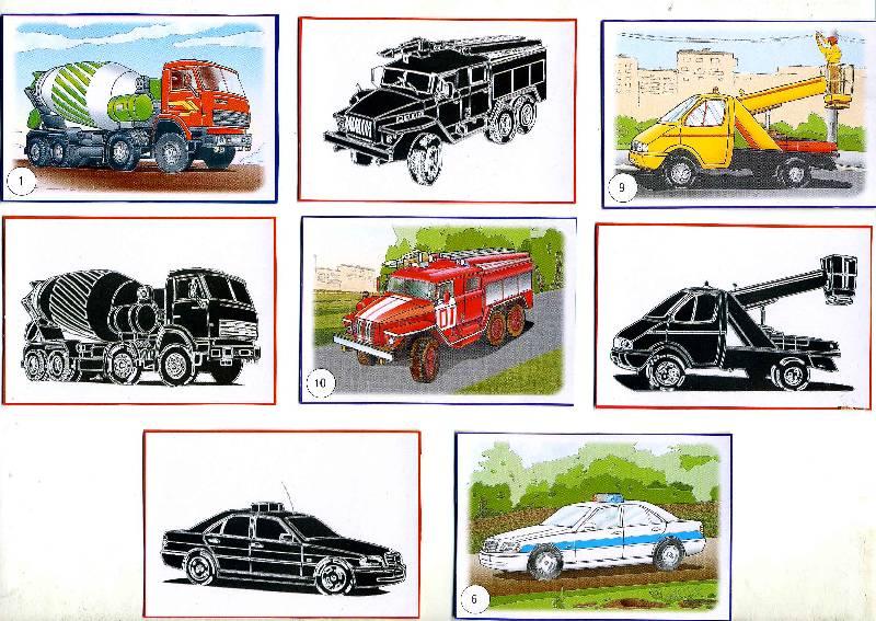 Иллюстрация 1 из 15 для Лото: Специальные машины 691 (350х500)   Лабиринт - игрушки. Источник: РИВА