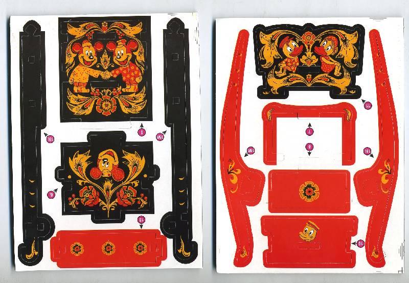 Иллюстрация 1 из 5 для 109 Расписные сани | Лабиринт - игрушки. Источник: РИВА