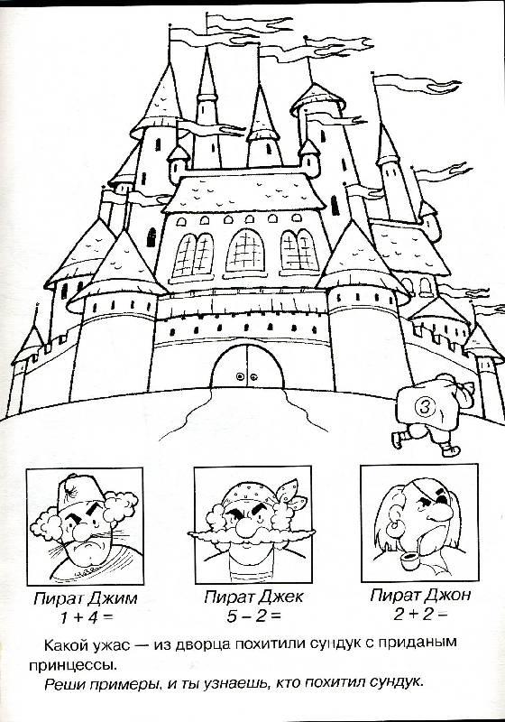 Иллюстрация 1 из 12 для Супер Раскраска: Математика для дошколят - И. Попова | Лабиринт - книги. Источник: РИВА