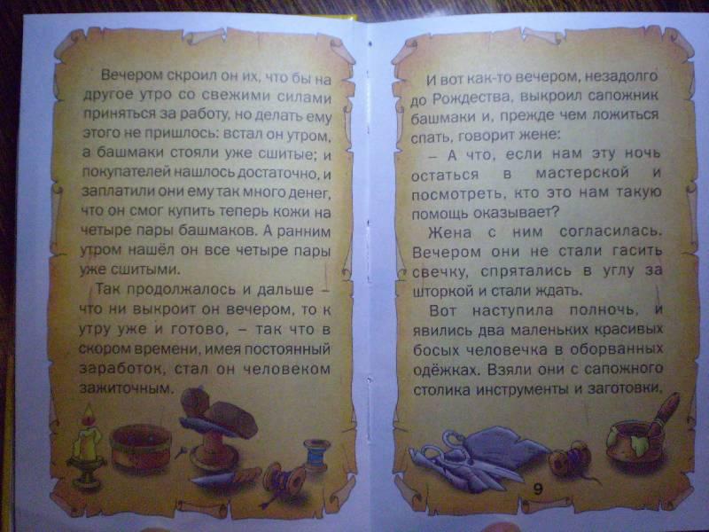 Иллюстрация 1 из 21 для Маленькие человечки: Сказки - Гримм Якоб и Вильгельм | Лабиринт - книги. Источник: маленькое чудо
