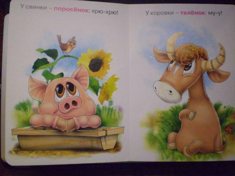 Иллюстрация 1 из 11 для Чьи это детки | Лабиринт - книги. Источник: маленькое чудо