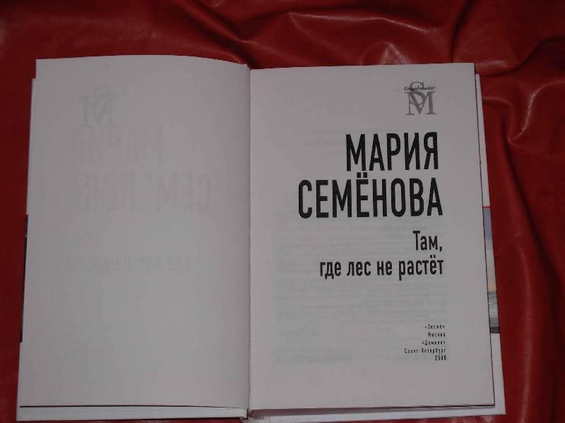 Иллюстрация 1 из 16 для Там, где лес не растет - Мария Семенова | Лабиринт - книги. Источник: ---Марго----