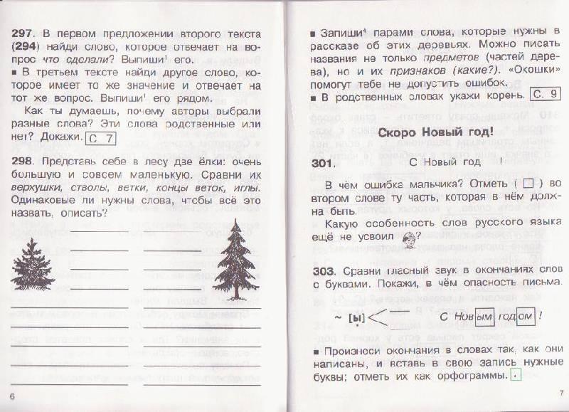 тетрадь гармония русский решебник 4 рабочая язык класс
