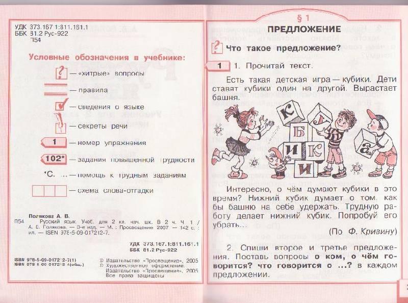 гдз по русскому 2 класс полякова