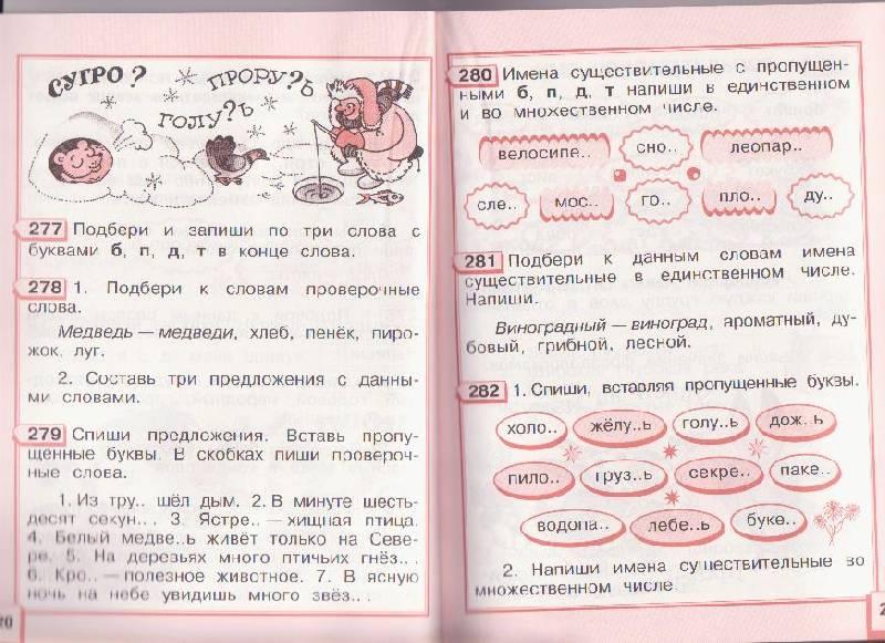 гдз поляков 1 часть