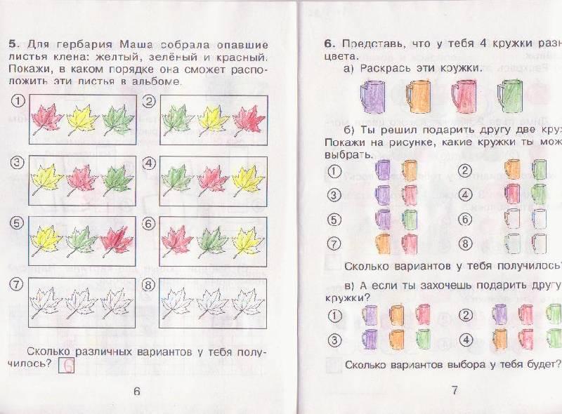 Иллюстрация 1 из 44 для Математика и информатика. 1-2 классы. Учимся решать комбинаторные задачи. ФГОС - Истомина, Виноградова, Редько | Лабиринт - книги. Источник: Ёжик