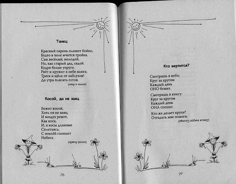 Иллюстрация 1 из 3 для Загадки для детей 6-9 лет. Дачные загадки - Николай Зайков | Лабиринт - книги. Источник: Книголюб