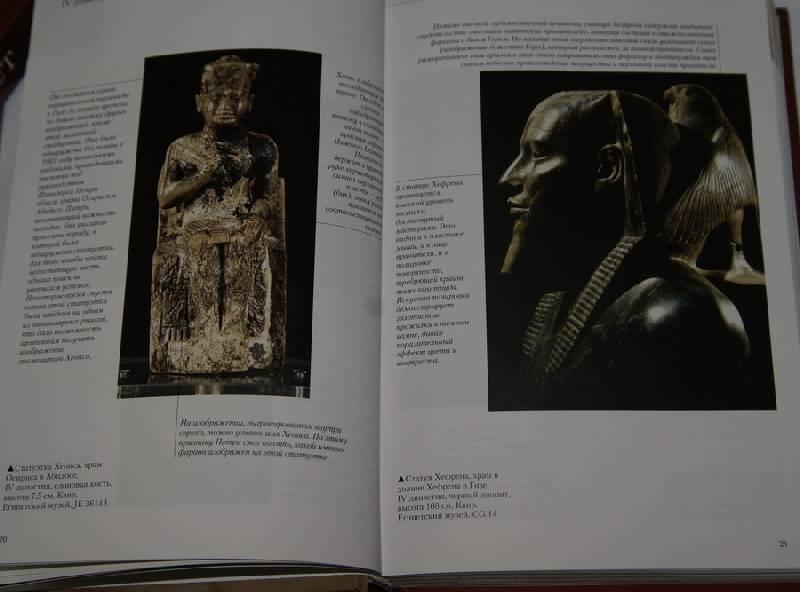 Иллюстрация 1 из 5 для Египет | Лабиринт - книги. Источник: Анна Т