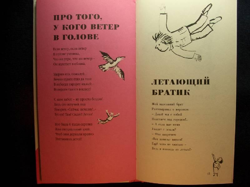 Иллюстрация 1 из 14 для Стихи французских поэтов для детей   Лабиринт - книги. Источник: кареглазка