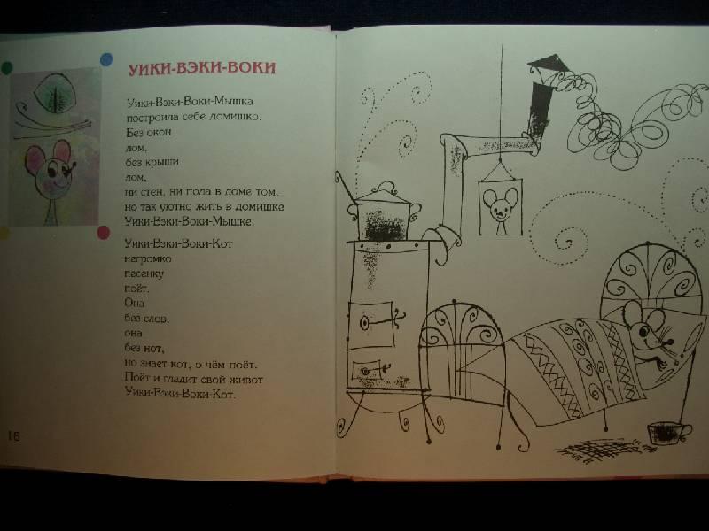 Иллюстрация 1 из 26 для Глупая лошадь: Самые новые старинные английские баллады - Вадим Левин | Лабиринт - книги. Источник: кареглазка