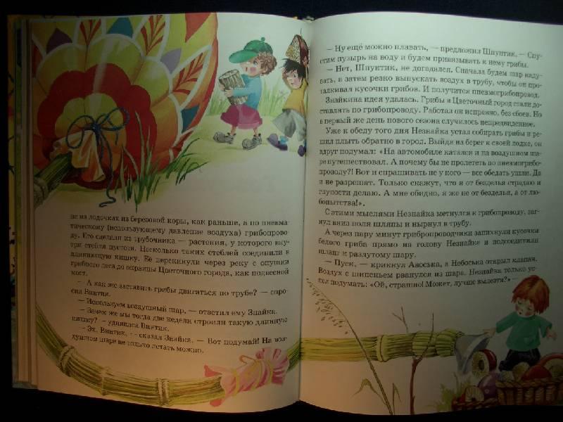 Иллюстрация 1 из 14 для Новые приключения  Незнайки: Рассказы и сказка - Игорь Носов | Лабиринт - книги. Источник: кареглазка