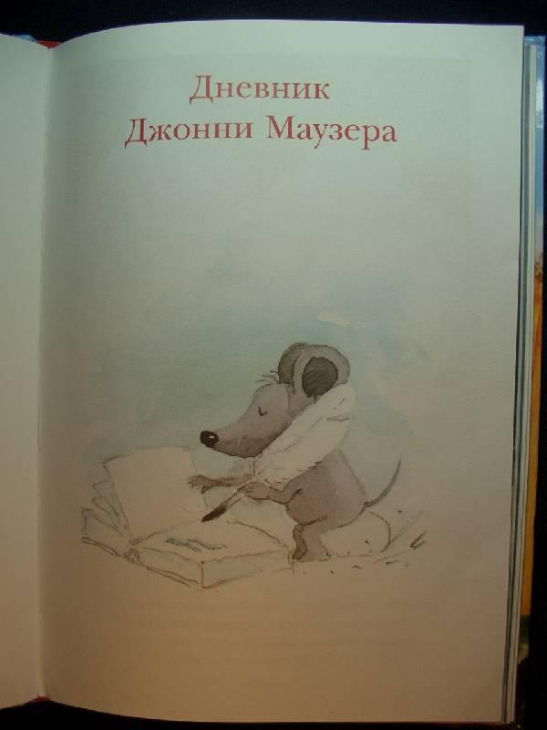 Иллюстрация 1 из 19 для Хорошо, что есть друзья!: Рассказы, стихотворения - Хельме Хайне | Лабиринт - книги. Источник: кареглазка