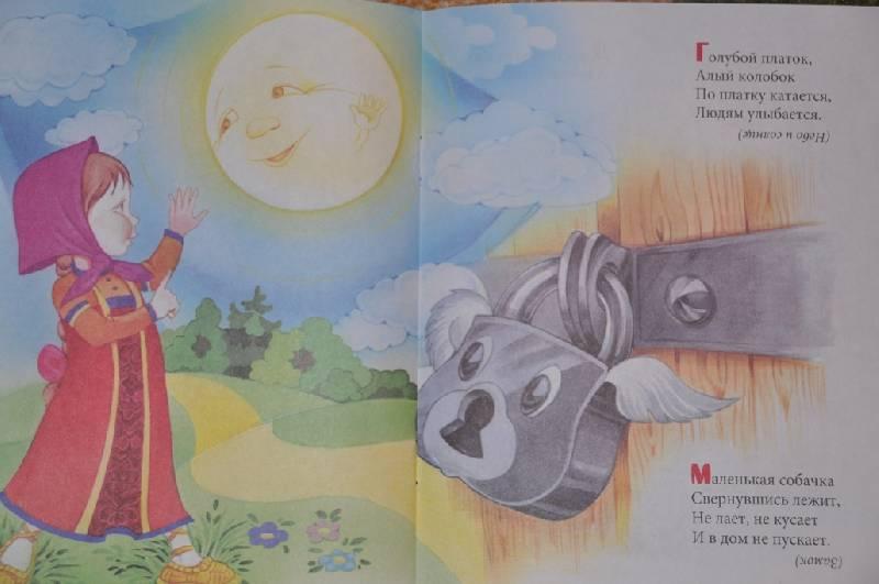 Иллюстрация 1 из 5 для Не ларец, не сундук: Русские народные загадки | Лабиринт - книги. Источник: Еленушка
