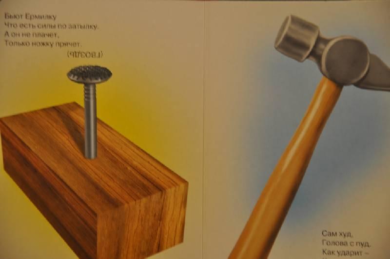 Иллюстрация 1 из 3 для Загадки. Нужные вещи | Лабиринт - книги. Источник: Еленушка