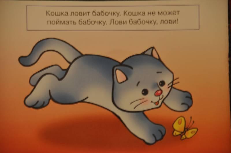 Иллюстрация 1 из 8 для Знакомство с домашними и дикими животными - Ольга Громова | Лабиринт - книги. Источник: Еленушка