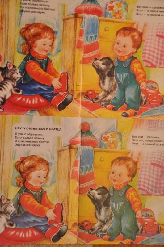 Иллюстрация 1 из 7 для Малышок-голышок - Елена Благинина | Лабиринт - книги. Источник: Еленушка