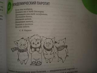 Иллюстрация 1 из 25 для Здоровье ребенка и здравый смысл его родственников - Евгений Комаровский | Лабиринт - книги. Источник: varfa
