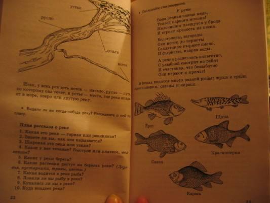 Иллюстрация 1 из 21 для Беседы о воде в природе. Методические рекомендации - Татьяна Шорыгина | Лабиринт - книги. Источник: Домовушка