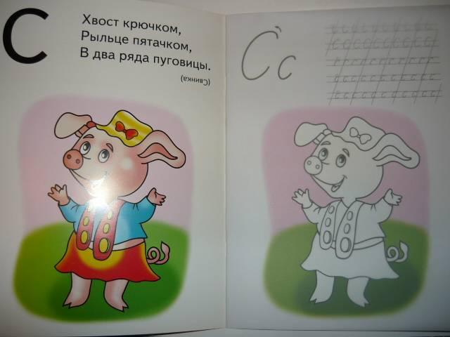 Иллюстрация 1 из 5 для Прописи (свинья) - Игорь Куберский   Лабиринт - книги. Источник: Ромашка:-)