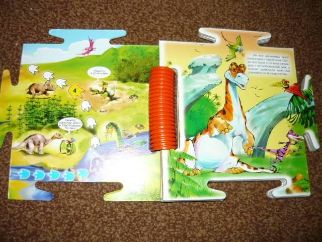 Иллюстрация 1 из 4 для Путешествие с динозаврами | Лабиринт - книги. Источник: Ромашка:-)