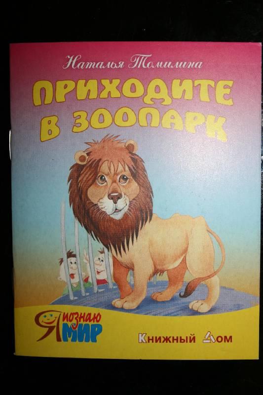 Иллюстрация 1 из 21 для Приходите в зоопарк - Наталья Томилина | Лабиринт - книги. Источник: Счастливая мама
