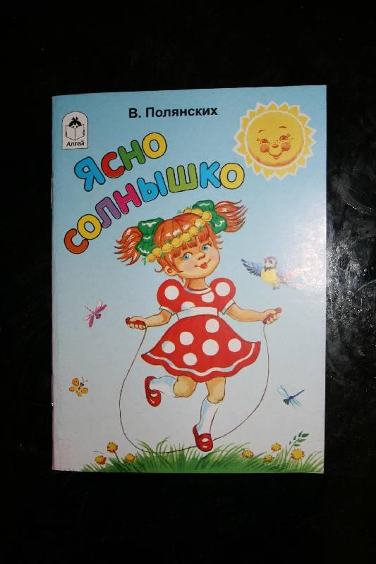 Иллюстрация 1 из 16 для Ясно солнышко - В. Полянских | Лабиринт - книги. Источник: Счастливая мама