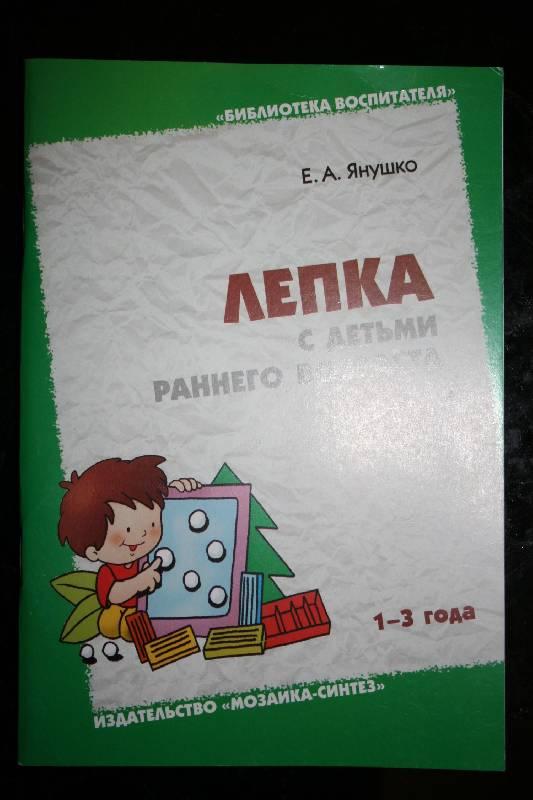 Иллюстрация 1 из 13 для Лепка с детьми раннего возраста (1-3 года). Методическое пособие для воспитателей и родителей - Елена Янушко | Лабиринт - книги. Источник: Счастливая мама