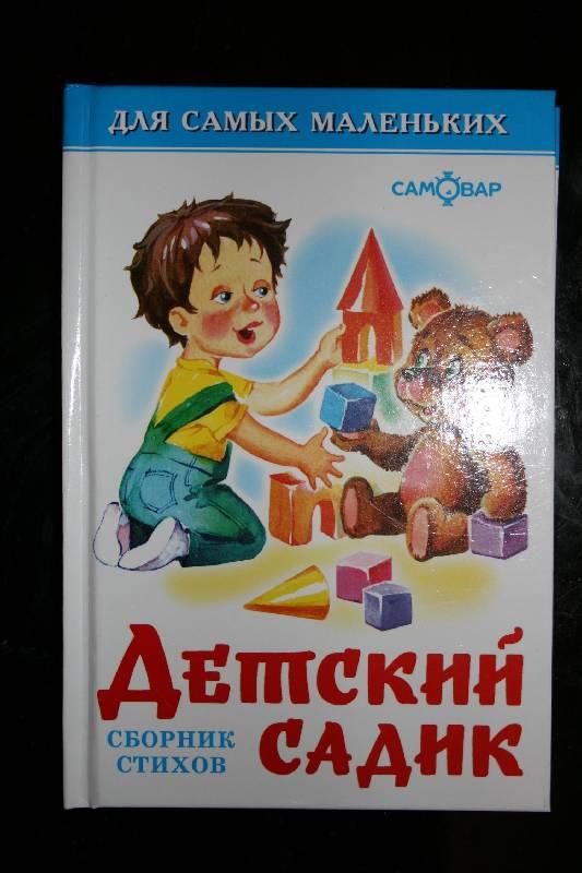 Иллюстрация 1 из 13 для Детский садик: Сборник стихов | Лабиринт - книги. Источник: Счастливая мама