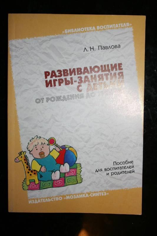 Иллюстрация 1 из 14 для Развивающие игры-занятия с детьми от рождения до трех лет - Любовь Павлова   Лабиринт - книги. Источник: Счастливая мама