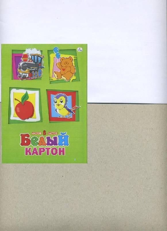 Иллюстрация 1 из 3 для Белый картон А4, 8 листов (БК2869) | Лабиринт - канцтовы. Источник: Machaon