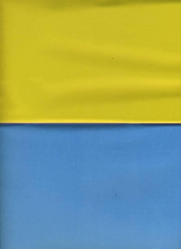 Иллюстрация 1 из 7 для Цветная бумага. 16 листов. Автомобилисты | Лабиринт - канцтовы. Источник: Machaon