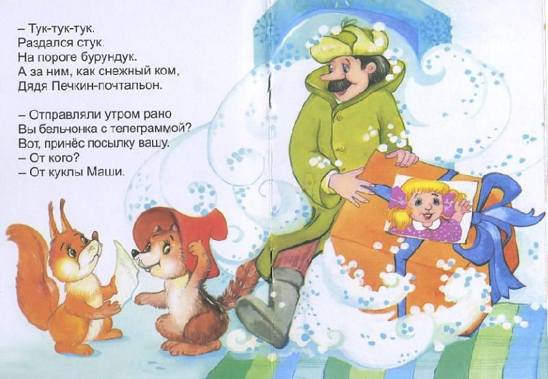 Иллюстрация 1 из 12 для Дед Мороз - Елена Михайленко | Лабиринт - книги. Источник: Machaon