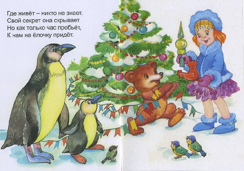 Иллюстрация 1 из 19 для Снегурочка - Елена Михайленко   Лабиринт - книги. Источник: Machaon