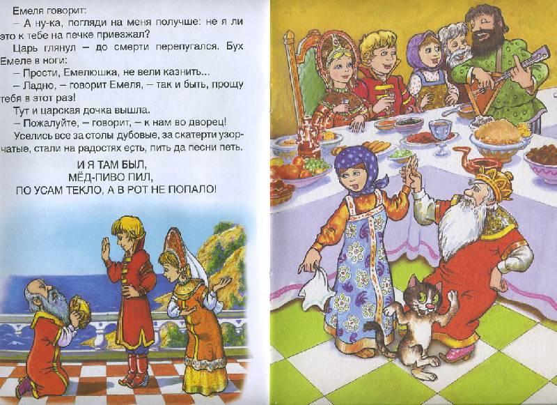 Иллюстрация 1 из 22 для Русские сказки: По щучьему веленью   Лабиринт - книги. Источник: Machaon