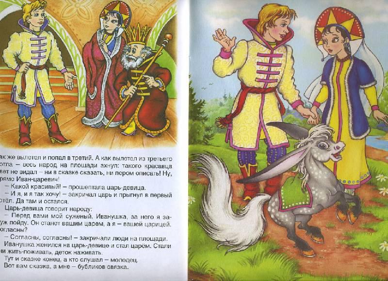 сказка иван царевич и серый волк кто автор