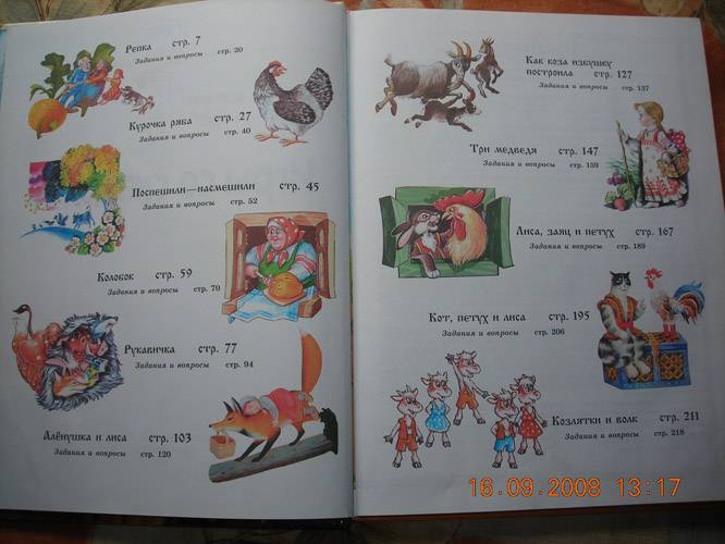 Иллюстрация 1 из 19 для Игры со сказками. Для детей 1-3 лет - Олеся Жукова | Лабиринт - книги. Источник: Плахова  Татьяна