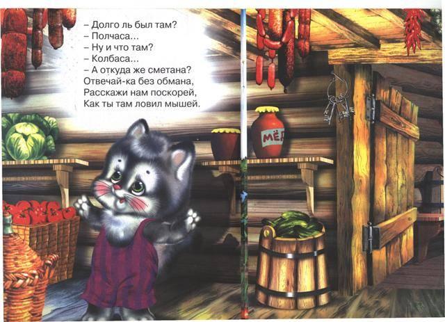 Иллюстрация 1 из 7 для Кот Василий - Алексей Крылов | Лабиринт - книги. Источник: Марина