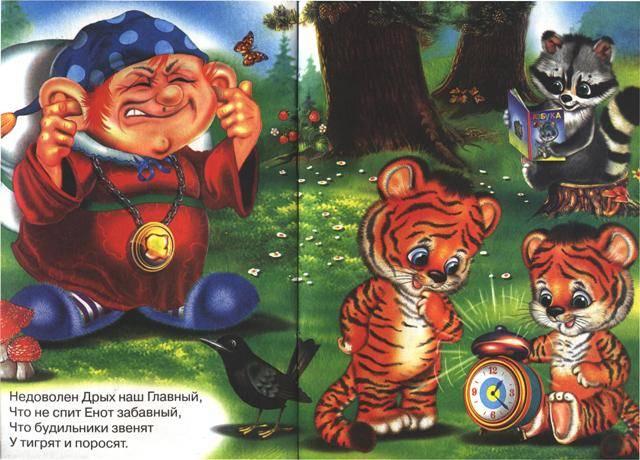 Иллюстрация 1 из 5 для Лесные дрыхи - Владимир Степанов | Лабиринт - книги. Источник: Марина