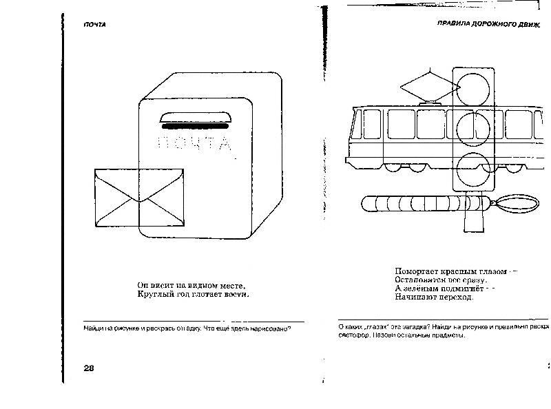 Иллюстрация 1 из 3 для Тетрадь №1 для старшей логопедической группы (2-й год обучения) - Наталия Нищева | Лабиринт - книги. Источник: Марина