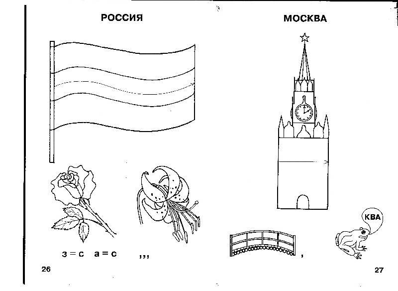 Иллюстрация 1 из 5 для Тетрадь №1 для подготовительной к школе логопедической группы детского сада (3-й год обучения) - Наталия Нищева | Лабиринт - книги. Источник: Марина