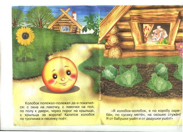 Иллюстрация 1 из 8 для Колобок | Лабиринт - книги. Источник: Марина