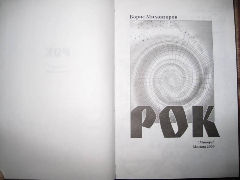Иллюстрация 1 из 6 для Рок - Борис Миловзоров | Лабиринт - книги. Источник: Assolato
