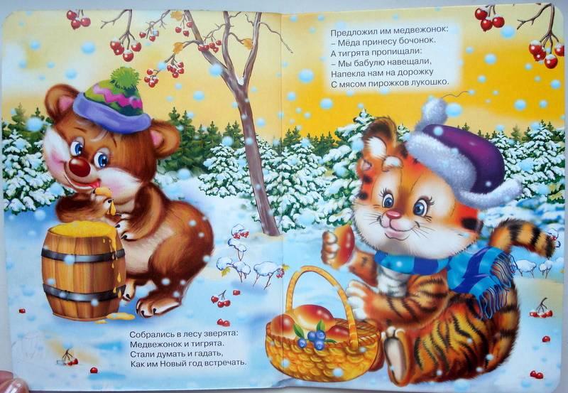 Иллюстрация 1 из 16 для Что за праздник - Новый год! - Ирина Арефьева | Лабиринт - книги. Источник: Бривух
